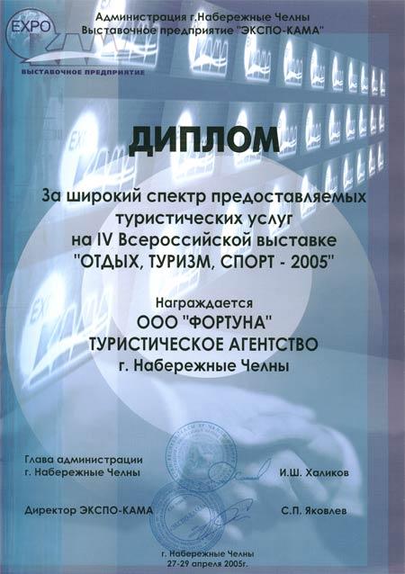 Туристическое агентство Реал Тур Иваново: турагентства ...