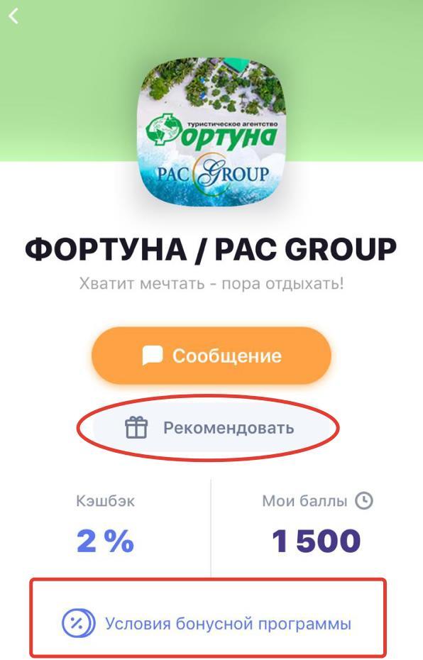 Рекомендуйте нас своим друзьям через приложение, и получайте дополнительные бонусы за ВСЕ покупки ваших друзей!