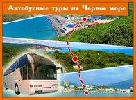 Автобусный тур в Анапу (Витязево) из Казани