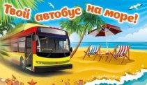 Автобусные туры: что нужно знать